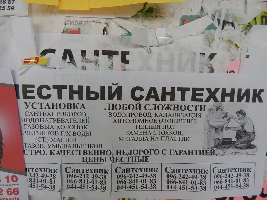 В Киеве конкурируют честные и трезвые сантехники (ФОТОФАКТ) (фото) - фото 1