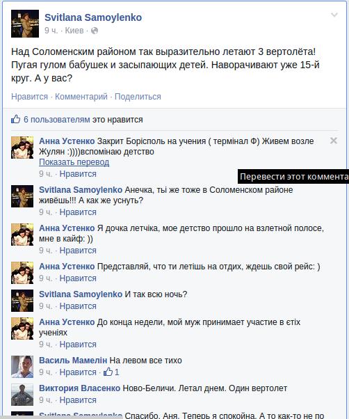 Киевлян встревожил шум вертолетов по ночам (фото) - фото 1