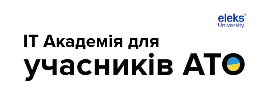 ATO Academy