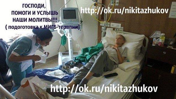 16-тилетнему мальчику из Одессы всем миром собирают на лечение (ФОТО) (фото) - фото 3