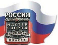 Виталий Мутко присвоил Любе Овчаровой звание «Мастера спорта России международного класса» (фото) - фото 1