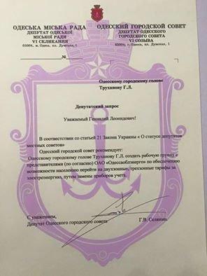 Мэру Одессы советуют массово менять лампочки (ДОКУМЕНТ) (фото) - фото 1