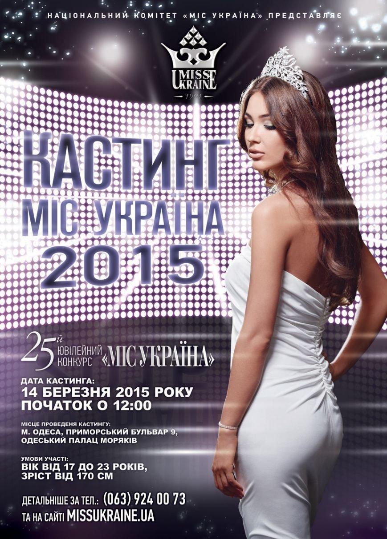 Одесские красавицы спешат на кастинг «Мисс Украина» (фото) - фото 1