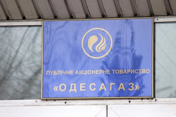 «Самооборона Одессы» помогла вернуть газ в коммунальную квартиру (ФОТО) (фото) - фото 1