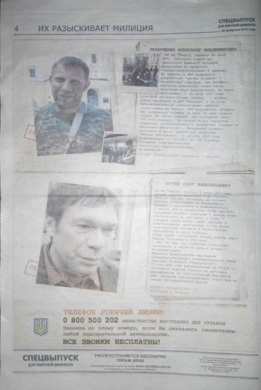 На улицах Краматорска появились агитаторы в камуфляже (фото) - фото 1