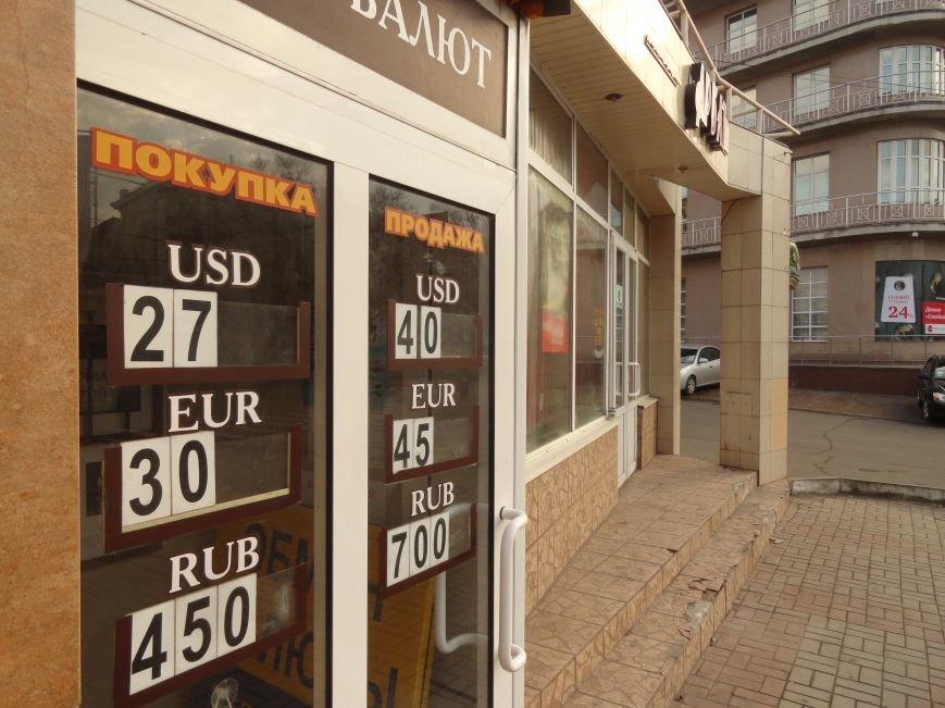 В Мариуполе  снизился спекулятивный курс доллара (ФОТОФАКТ) (фото) - фото 1