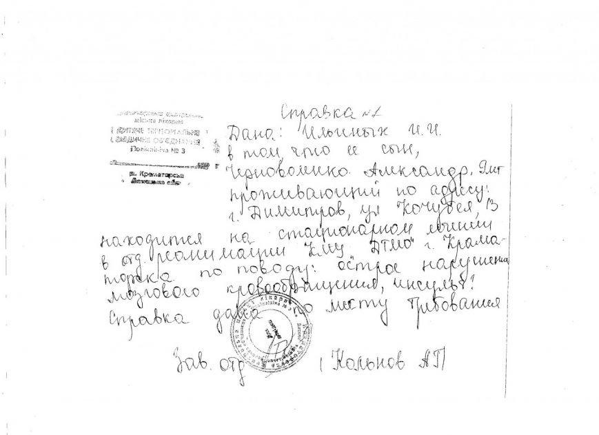 У 9-летнего Саши из Димитрова случился инсульт – для спасения ребенка важна каждая минута! (Обновлено - контакты) (фото) - фото 1