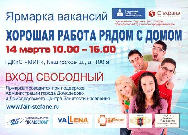 Хорошую работу рядом с домом можно будет найти на ярмарке вакансий в Домодедово (фото) - фото 1