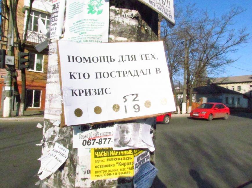 В Мариуполе появились денежные объявления (ФОТО), фото-4