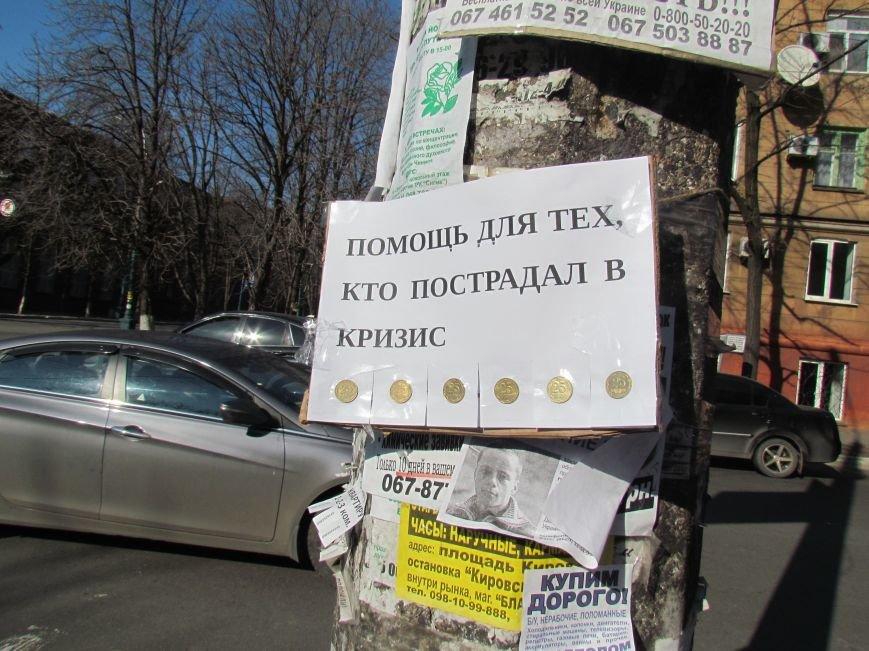 В Мариуполе появились денежные объявления (ФОТО), фото-1