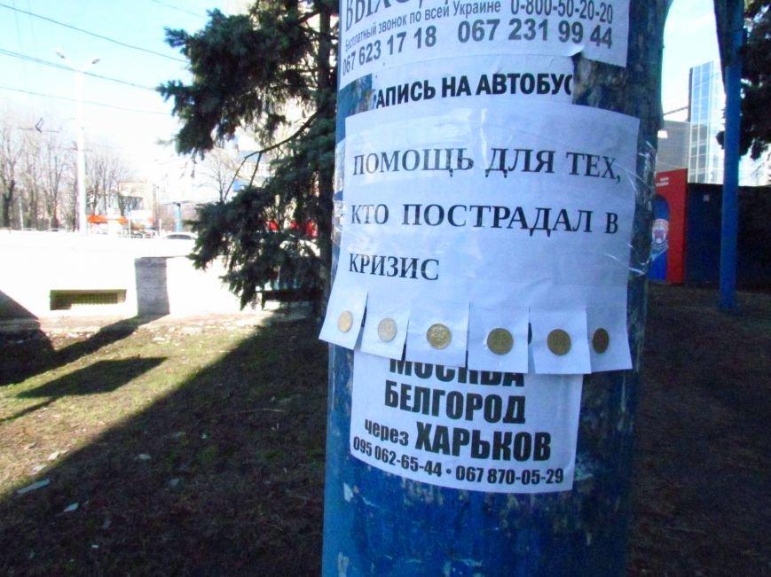 В Мариуполе появились денежные объявления (ФОТО), фото-5