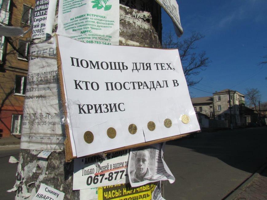В Мариуполе появились денежные объявления (ФОТО), фото-2