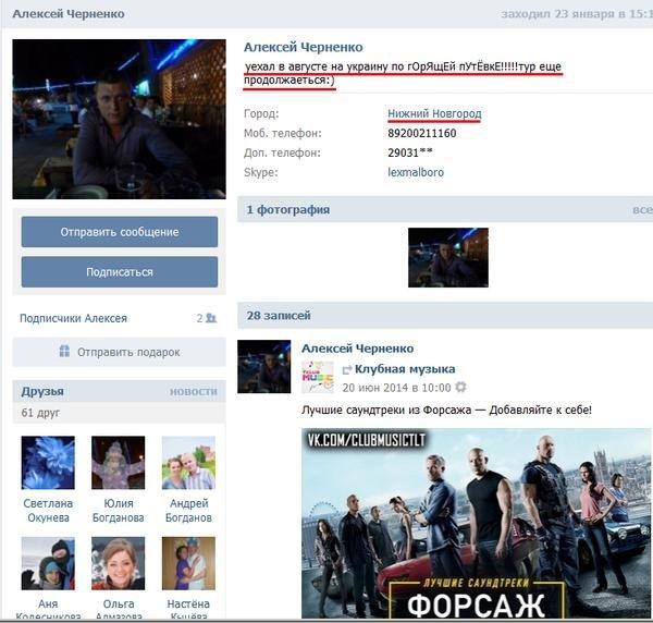 Российский доброволец погиб под Мариуполем (ФОТО) (фото) - фото 1