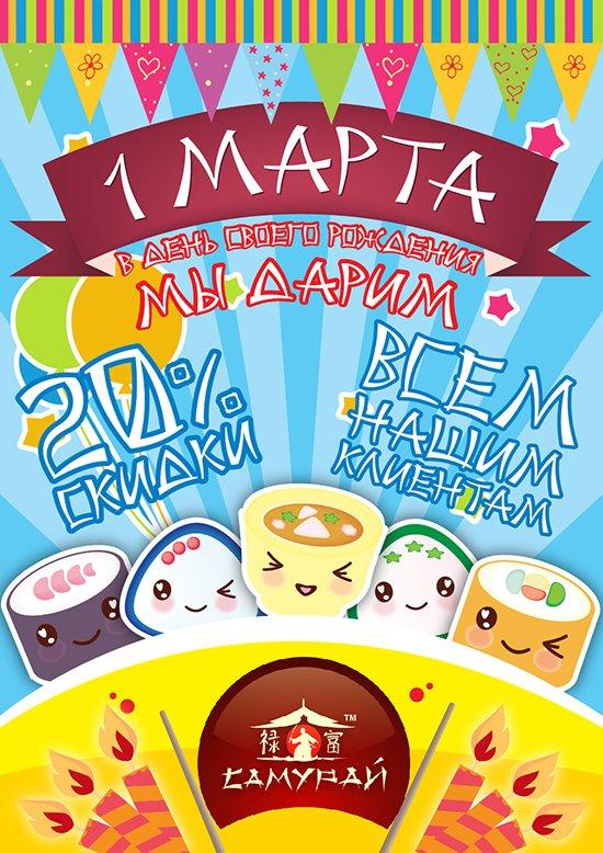 1 марта Online суши-бар «Самурай» празднует свой 6-ой День Рождения и дарит скидку-20%!, фото-1