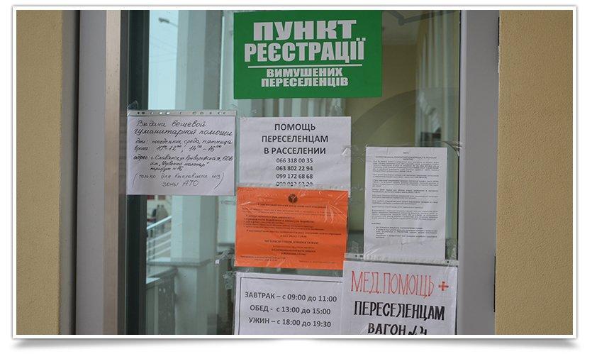 Поток переселенцев в Славянск уменьшился до 20 человек в сутки (фото) - фото 2