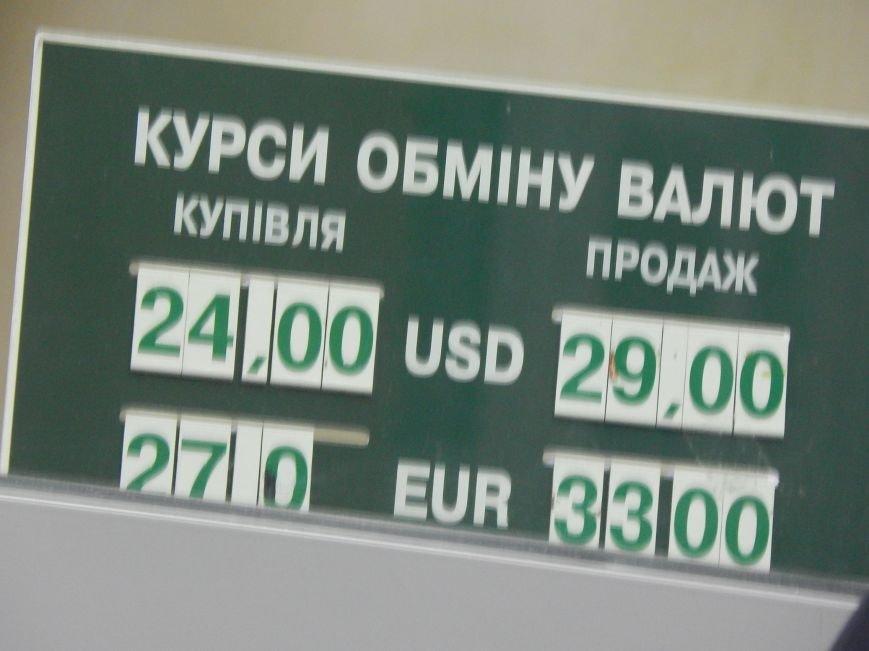 В последний день зимы в Киеве пошел вниз курс доллара (ФОТОФАКТ) (фото) - фото 2