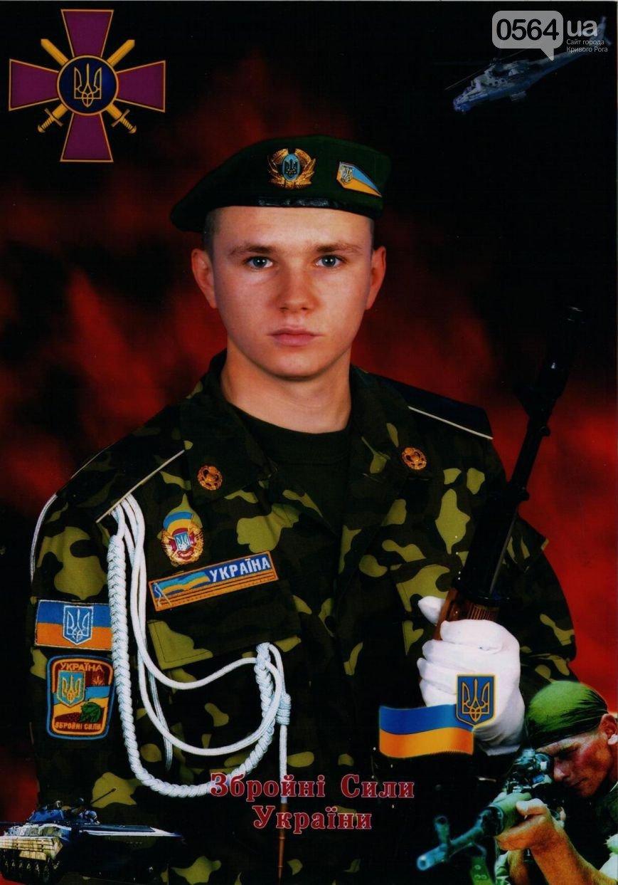 Сегодня Кривой Рог простится с командиром танка 17 бригады Алексеем Селищевым, погибшим в зоне АТО (фото) - фото 1