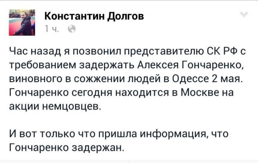 Арест Гончаренко в Москве: Украинский политикум опасается, что нардепу подбросят оружие или наркотики (ФОТО) (фото) - фото 2