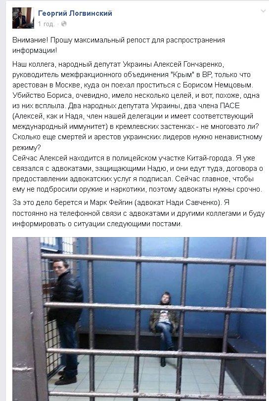 Арест Гончаренко в Москве: Украинский политикум опасается, что нардепу подбросят оружие или наркотики (ФОТО) (фото) - фото 1