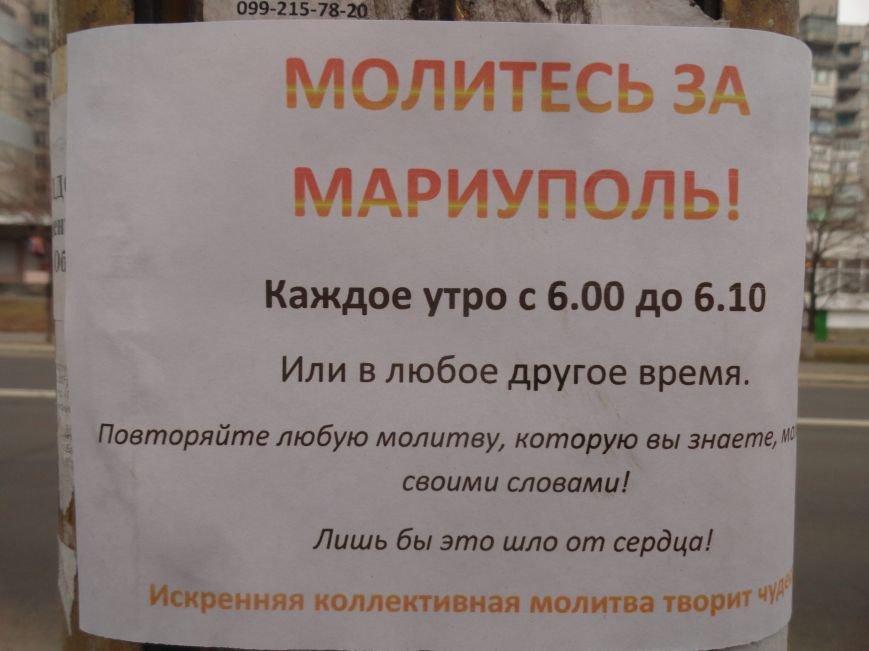 В Мариуполе появились листовки с новыми призывами (ФОТОФАКТ) (фото) - фото 1