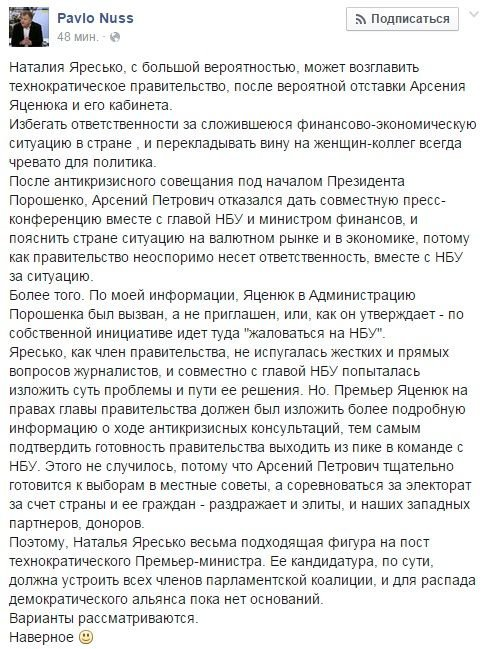 Информация для сумчан: Яресько предрекают пост технократического премьера после отставки Яценюка (фото) - фото 1