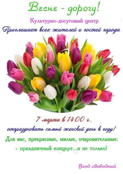 Весне – дорогу!, фото-1