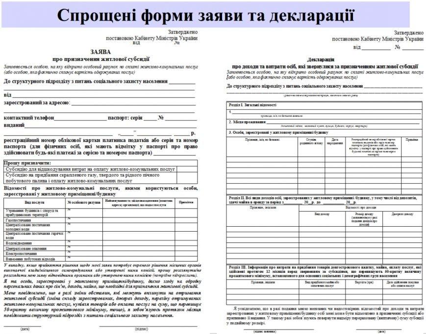 zajava-deklaracija-subsidija