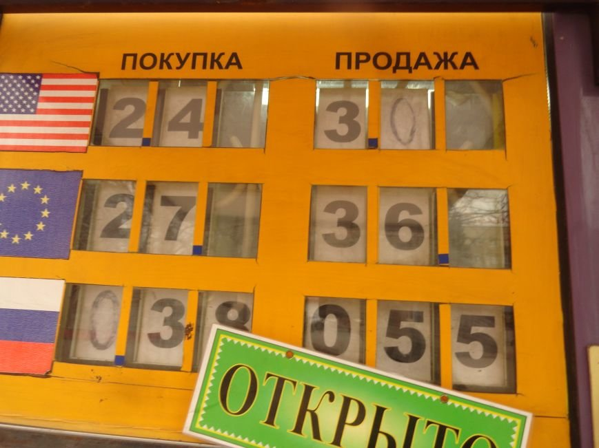 Доллар продолжил свое падение! (ФОТОФАКТ) (фото) - фото 1