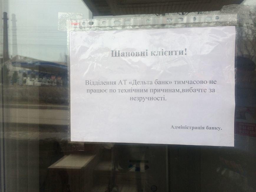 В  Мариуполе «Дельта-банк» приостановил свою работу с клиентами (ФОТО) (фото) - фото 1