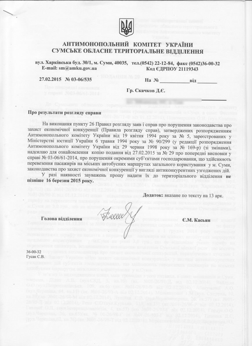 Территориальное отделение АМКУ завершило расследование по делу заговора сумских перевозчиков (фото) - фото 1