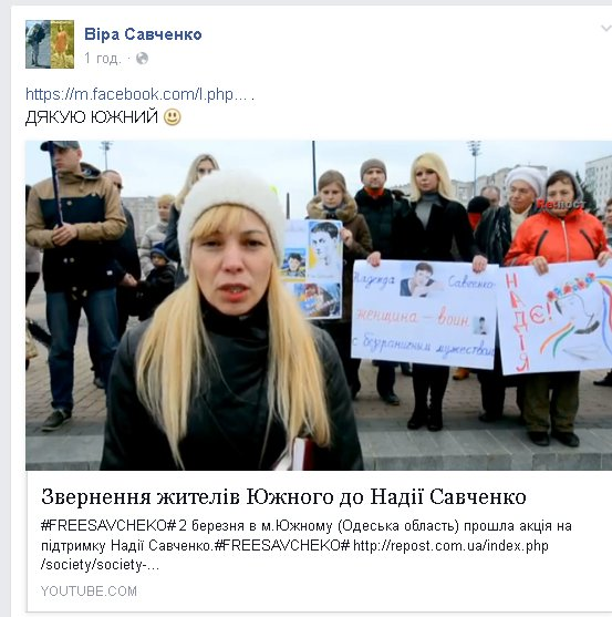 Надежде Савченко передадут видеообращение жителей городка под Одессой (ВИДЕО) (фото) - фото 1