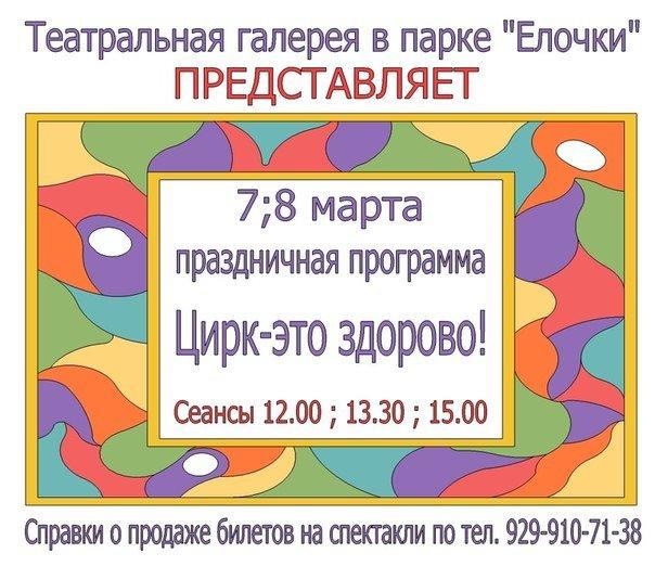 Афиша мероприятий в Домодедово: Встречаем весну и Женский день (фото) - фото 2