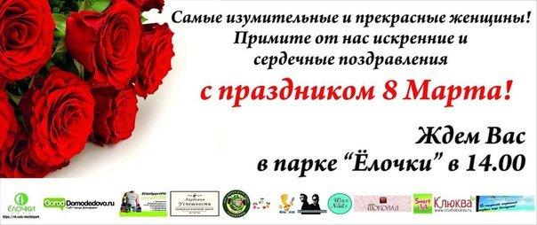 Афиша мероприятий в Домодедово: Встречаем весну и Женский день (фото) - фото 1