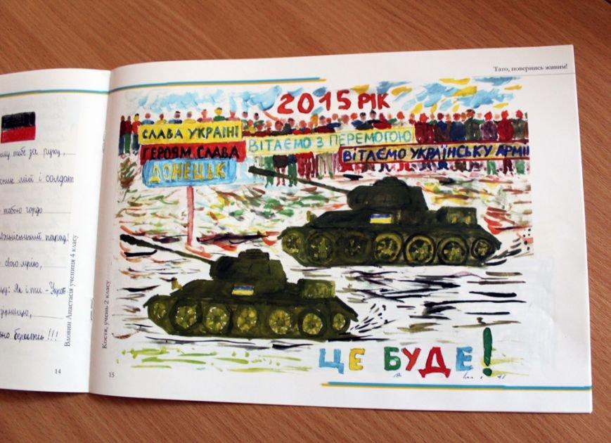 У Тернополі представили єдине в Україні видання дитячих патріотичних малюнків для бійців АТО (фото) (фото) - фото 1