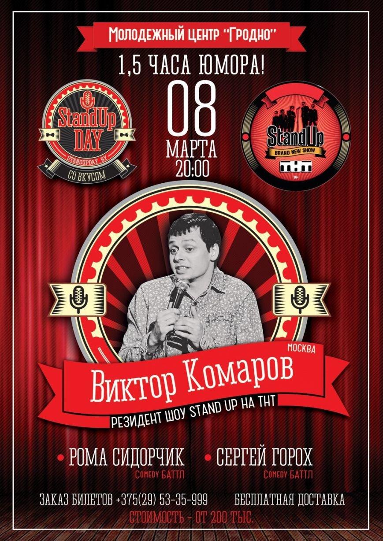 8 марта в Гродно выступит резидент шоу «StandUp» на канале ТНТ – Виктор Комаров (фото) - фото 5