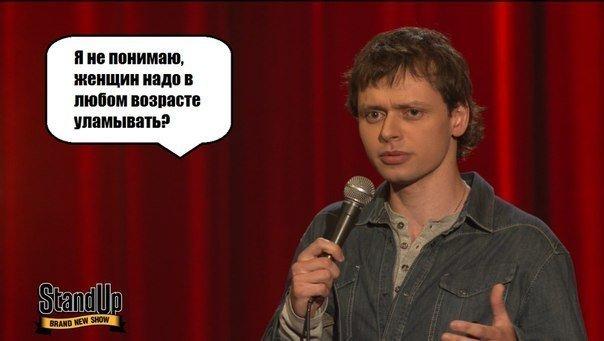8 марта в Гродно выступит резидент шоу «StandUp» на канале ТНТ – Виктор Комаров (фото) - фото 4