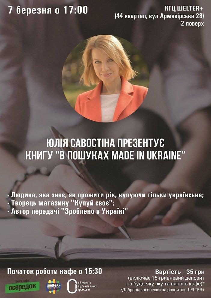 Made_in_Ukraine_afisha_2(1)