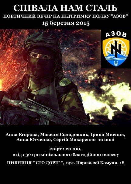 У Полтаві відбудеться поетичний вечір на підтримку полку «АЗОВ» (фото) - фото 1