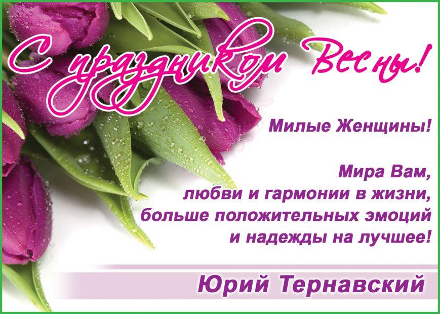 тернавский