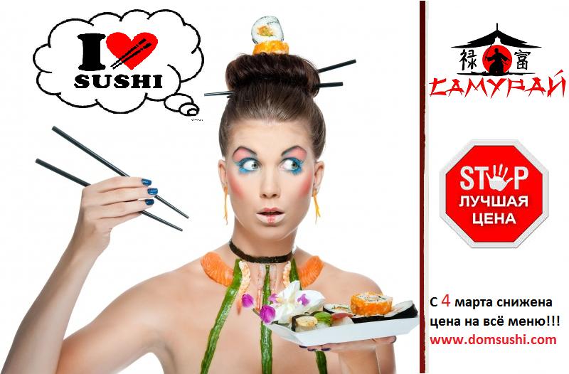 «Самурай» снижает цены на суши (фото) - фото 1