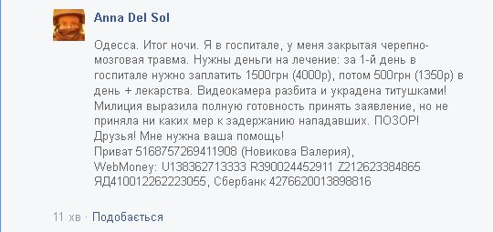 Одесский Майдан винит в ночной драке милицию и собирает акцию протеста (фото) - фото 1
