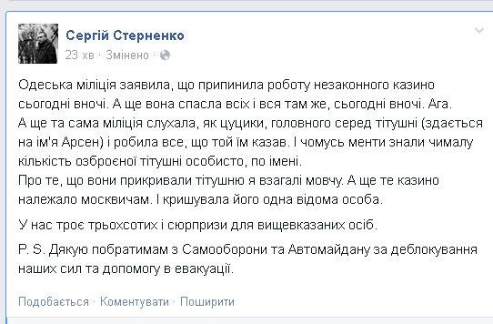 Стерненко: Прошлой ночью одесская милиция прикрывала «титушек» (фото) - фото 1