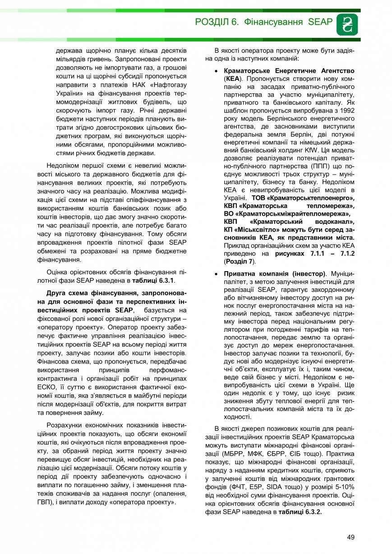 Из-за чего «Объединенный Краматорск» сорвал сессию горсовета, фото-9