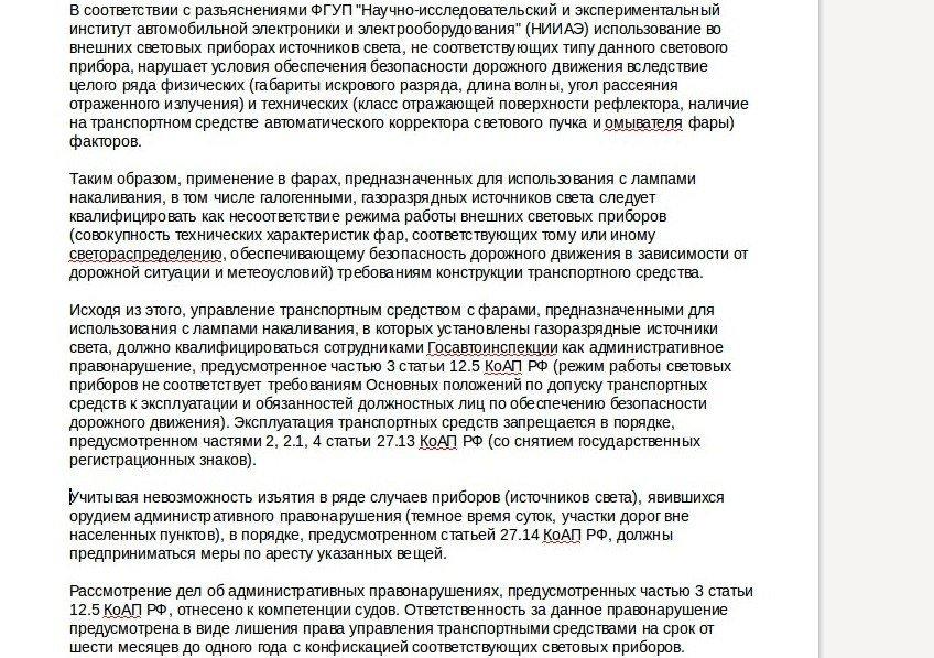 В Волгограде состоялся очередной рейд по «ксенону» (фото) - фото 2