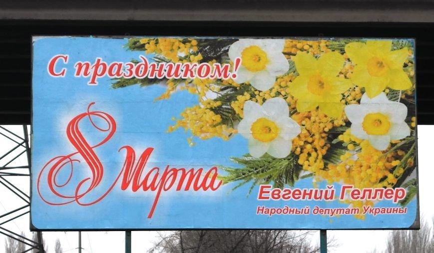 Депутат Евгений Геллер нашелся! Он поздравляет всех жителей Красноармейска с 8 марта и опубликовал декларацию о доходах (фото) - фото 3