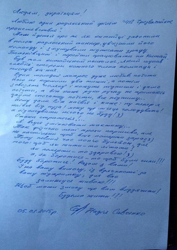 Адвокат Савченко подтвердил ее согласие питаться куриным бульоном (фото) - фото 1