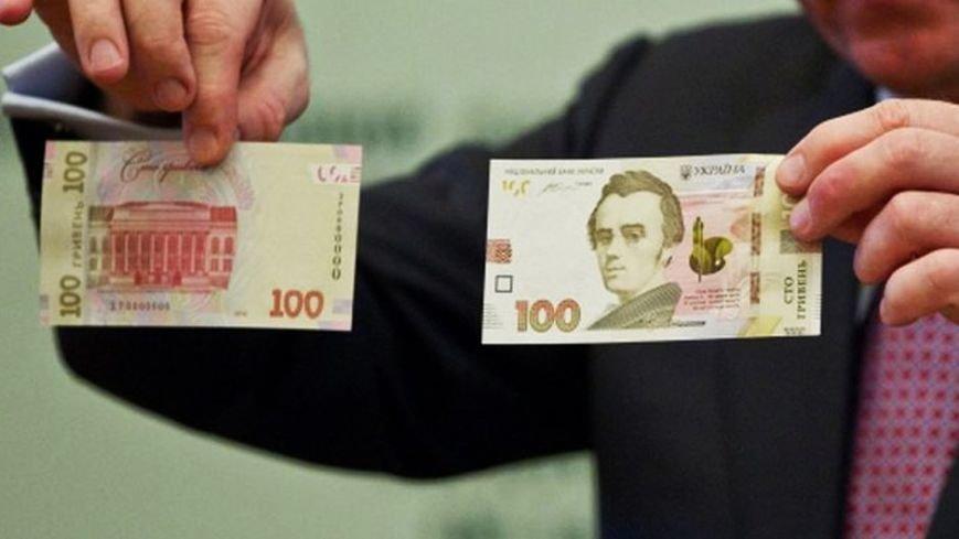 Нацбан вводит в обращение новую 100-гривневую банкноту (ФОТО) (фото) - фото 1