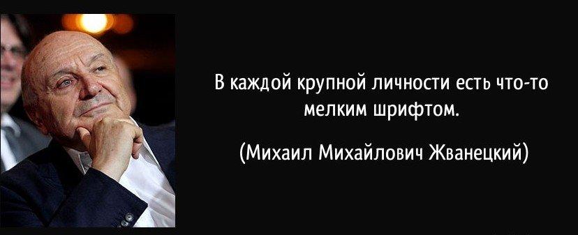 Сегодня - день рождения Михаила Жванецкого (видео) (фото) - фото 1