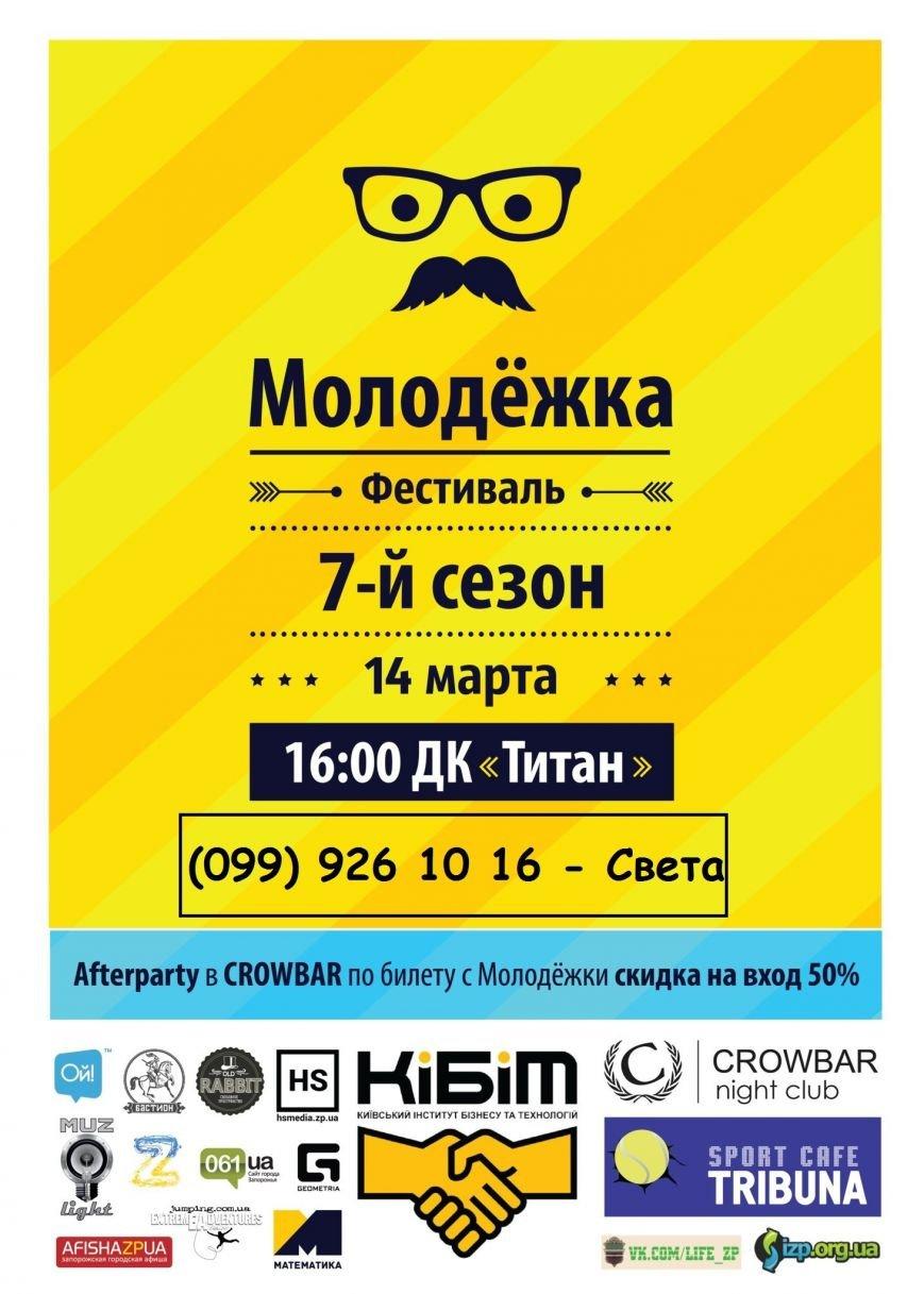 В Запорожье состоятся мартовские фестивали КВН, фото-1