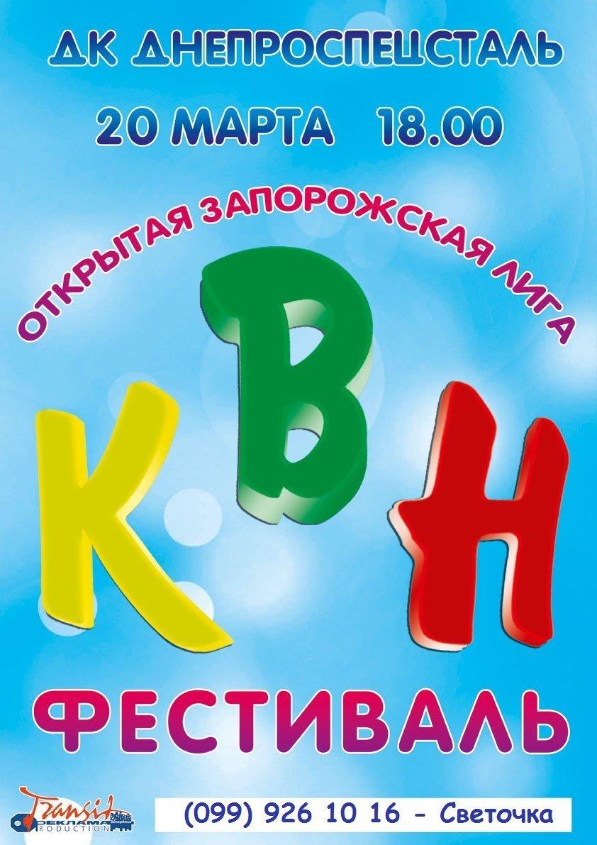 В Запорожье состоятся мартовские фестивали КВН (фото) - фото 1